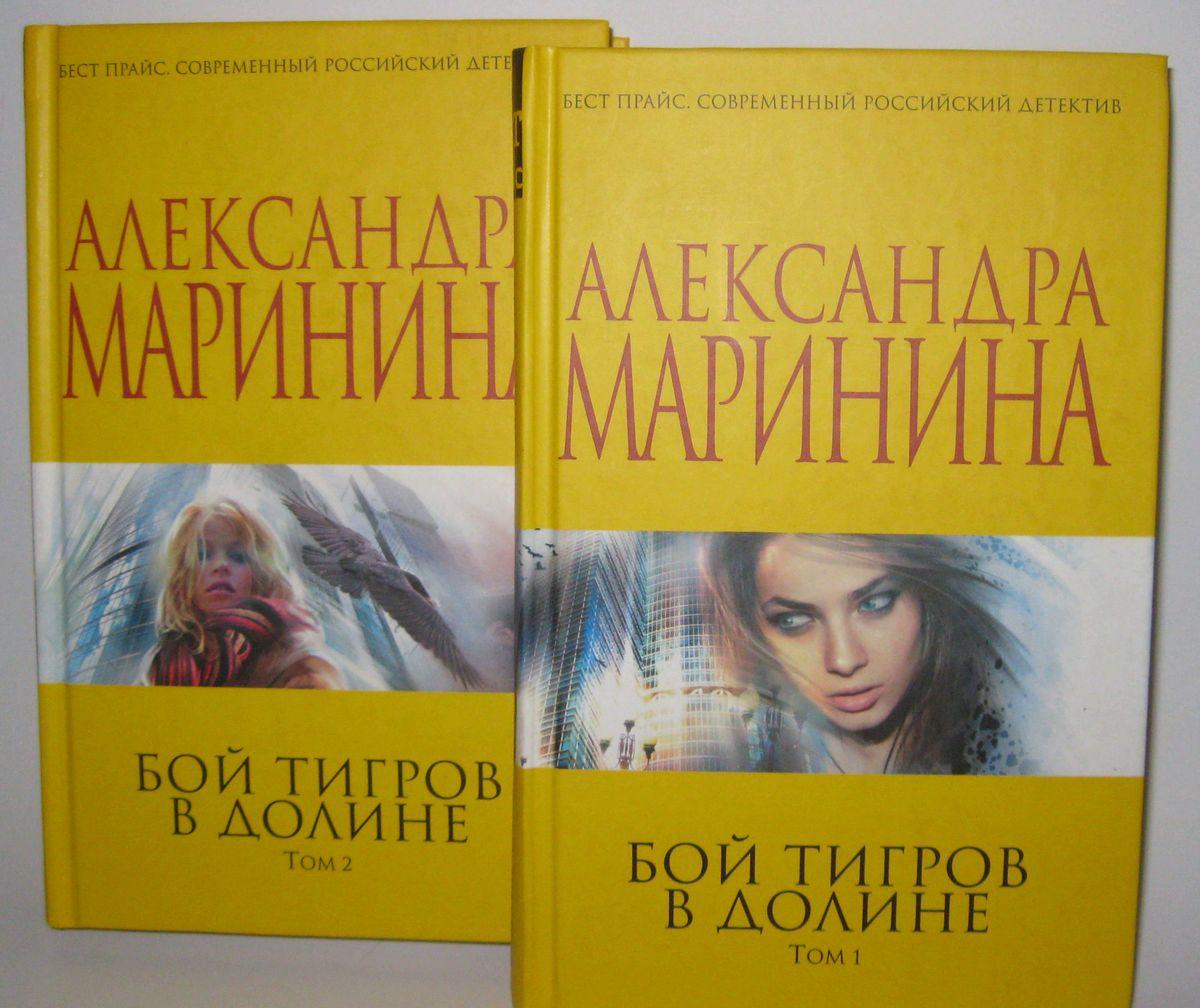 Александра Маринина Бой в Тигровой долине (комплект из 2 книг)