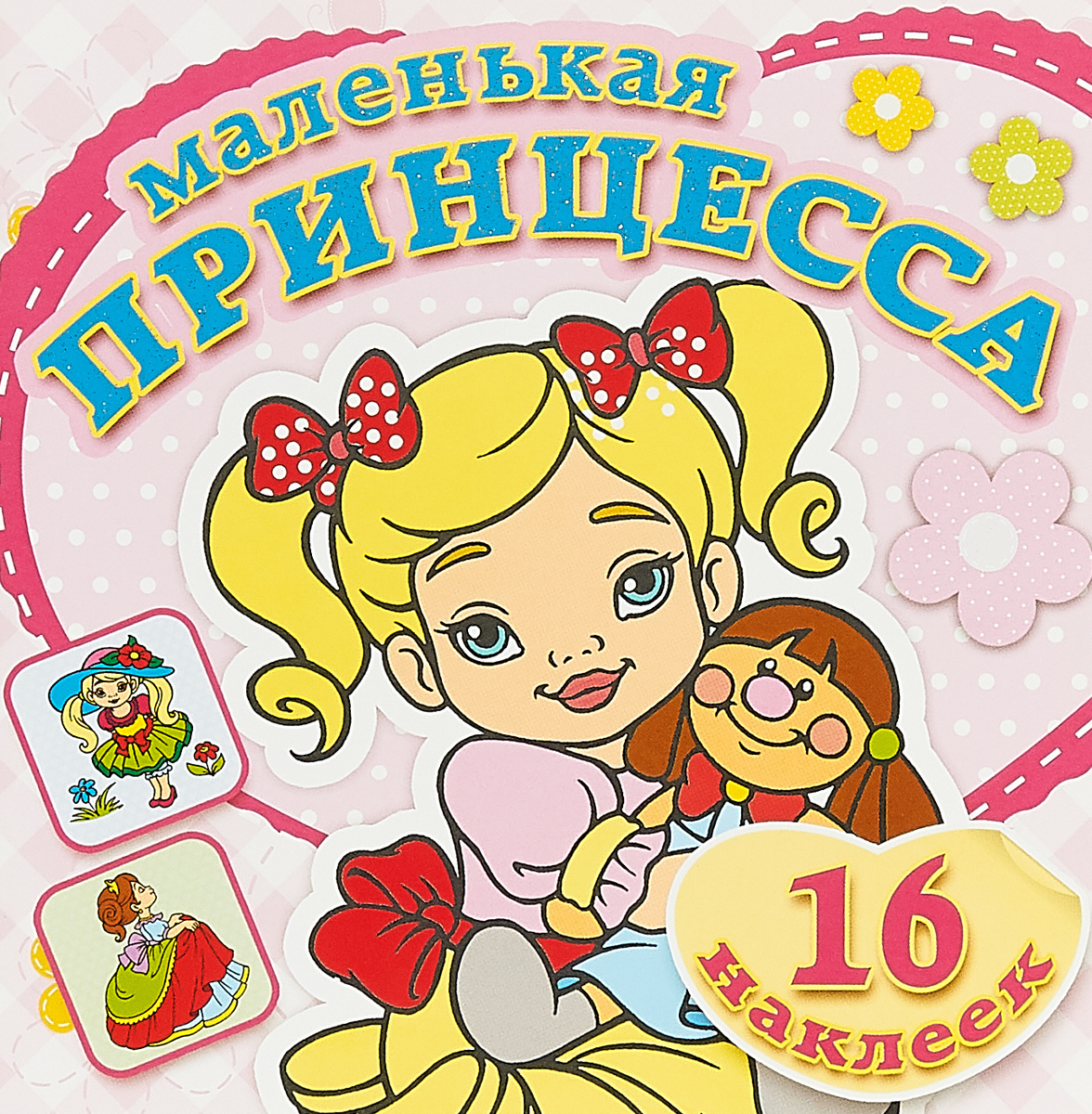 Любимая кукла. Книжка-раскраска с наклейками