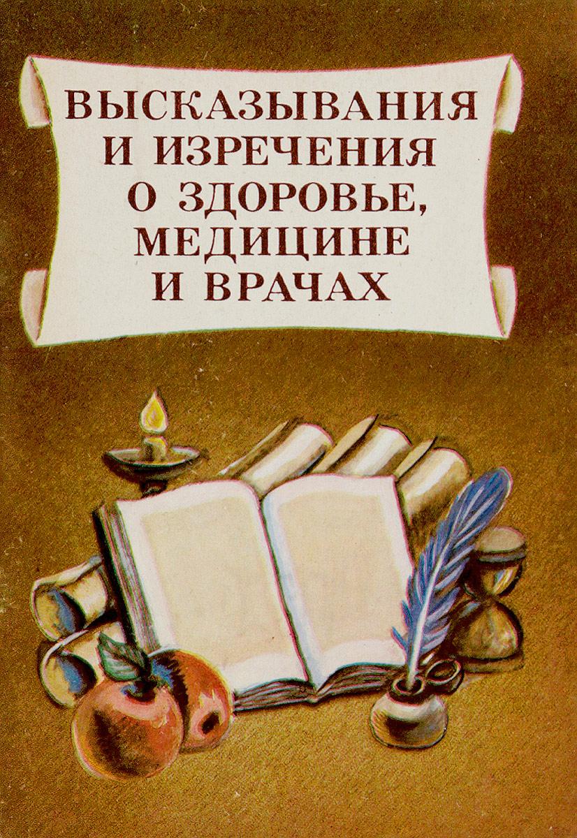 Арипов С.А. Высказывания и изречения о здоровье,медицине и врачах