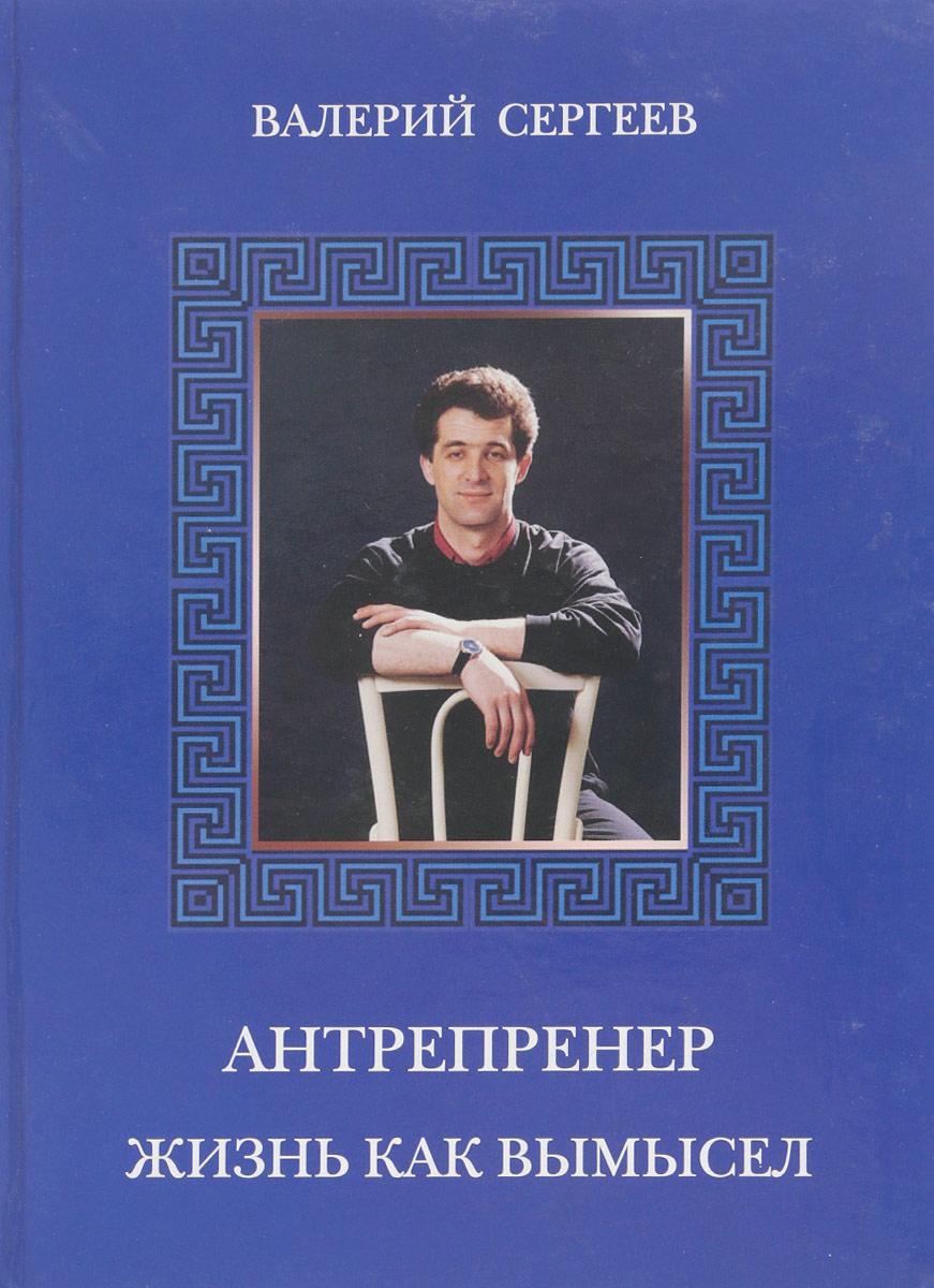 В.Сергеев Антрепренер.Жизнь как вымысел