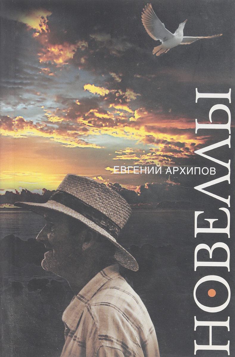 Евгений Архипов Новеллы