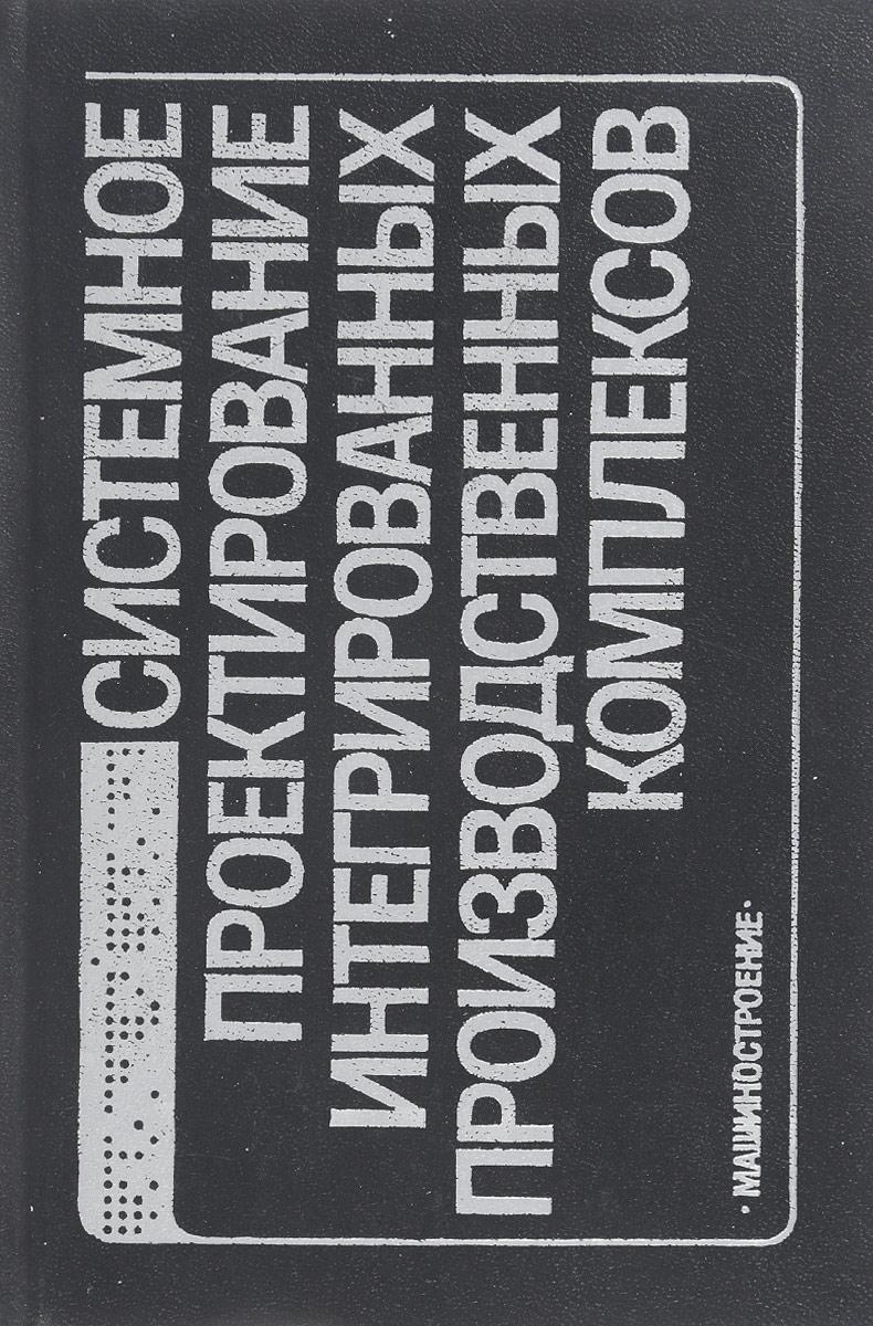 А.Н.Домарацкий Системное проектирование интегрированных производственных комплексов