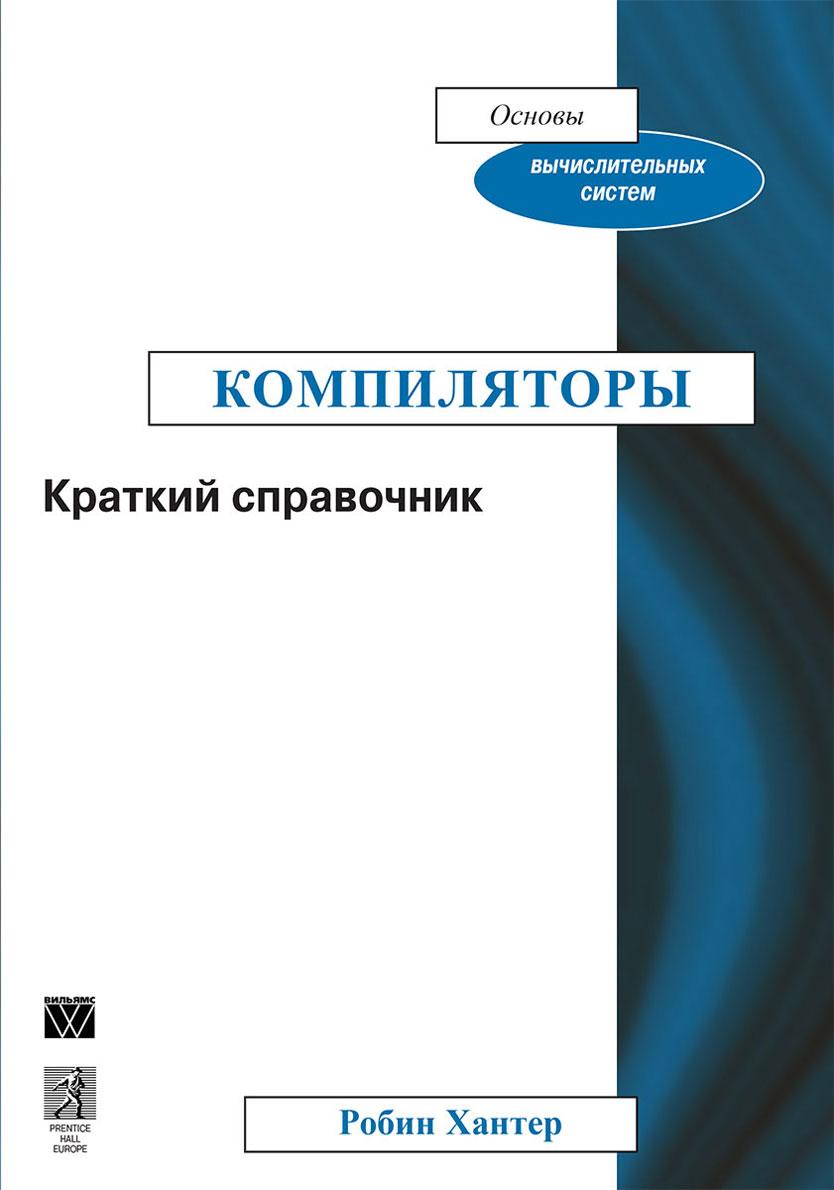 Робин Хантер Компиляторы. Краткий справочник