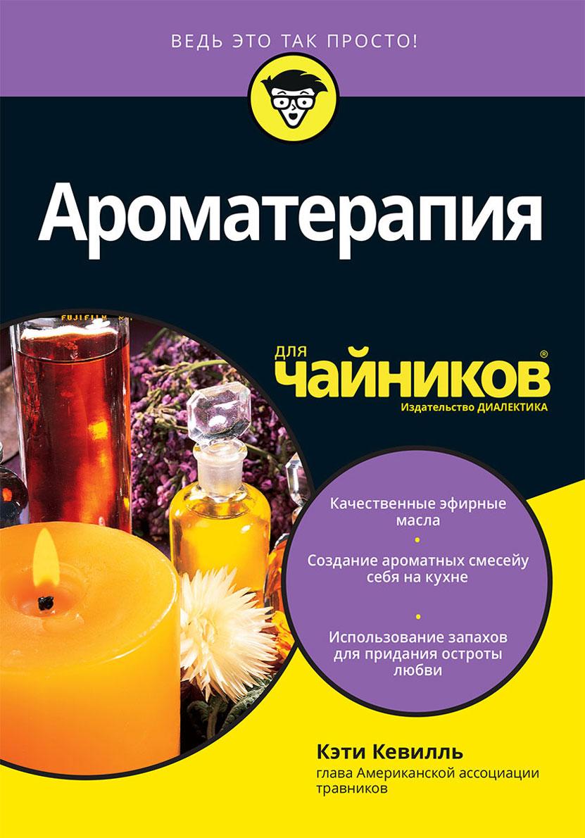 Кэти Кевилль Ароматерапия для чайников ароматерапия книга