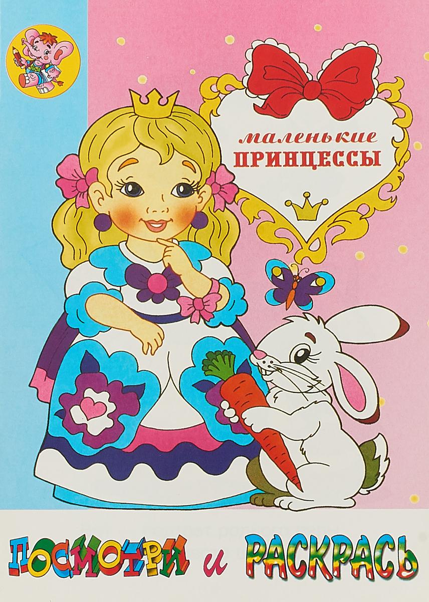 Маленькие принцессы людмила доманская маленькие принцессы и рыцари никогда не ссорятся