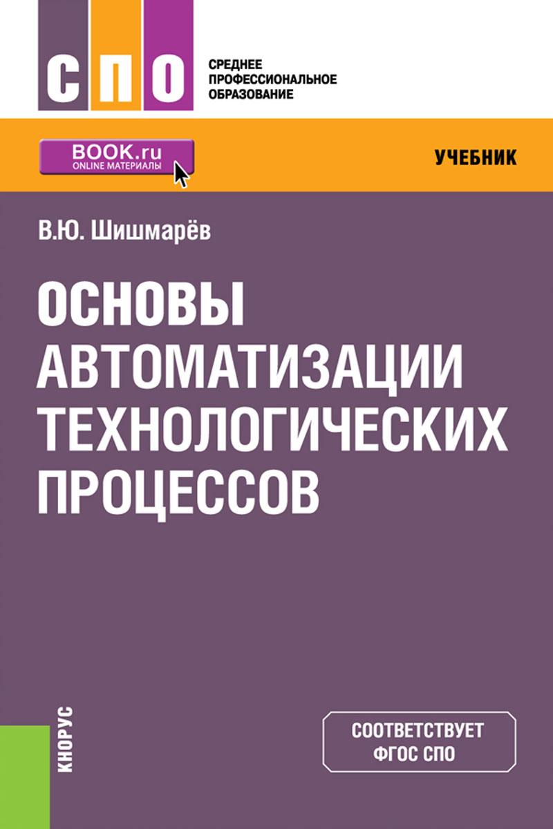 Шишмарев В.Ю. Основы автоматизации технологических процессов. Учебник х м хашемиан датчики технологических процессов характеристики и методы повышения надежности
