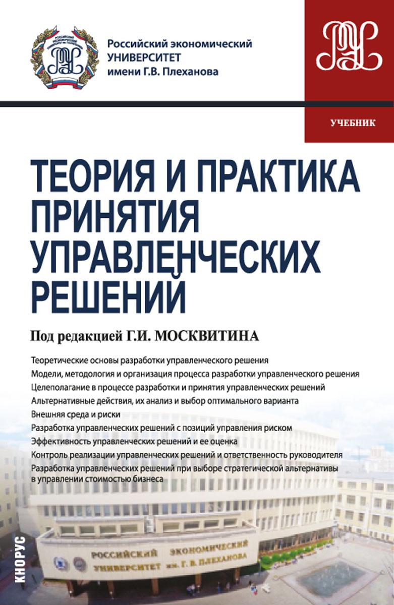 Москвитин Г.И. под ред. и др. Теория и практика принятия управленческих решений. Учебник