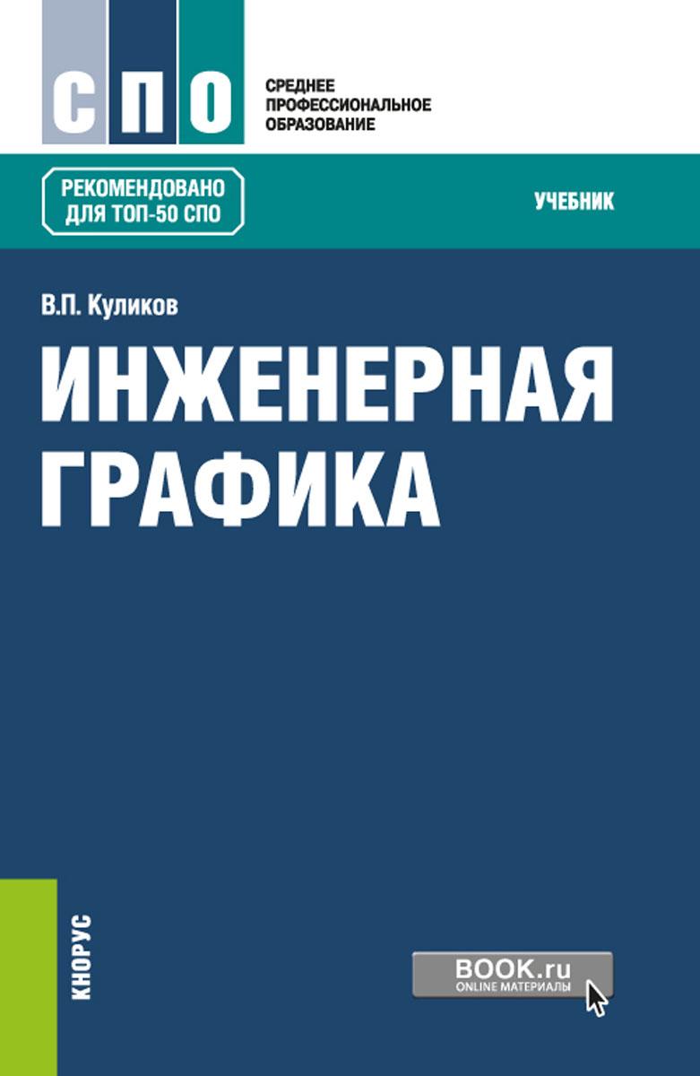 Куликов В.П. Инженерная графика. Учебник