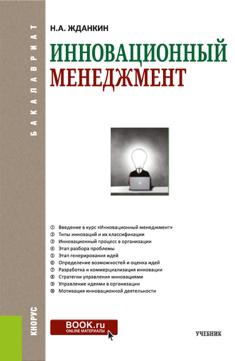 Жданкин Н.А. Инновационный менеджмент. Учебник