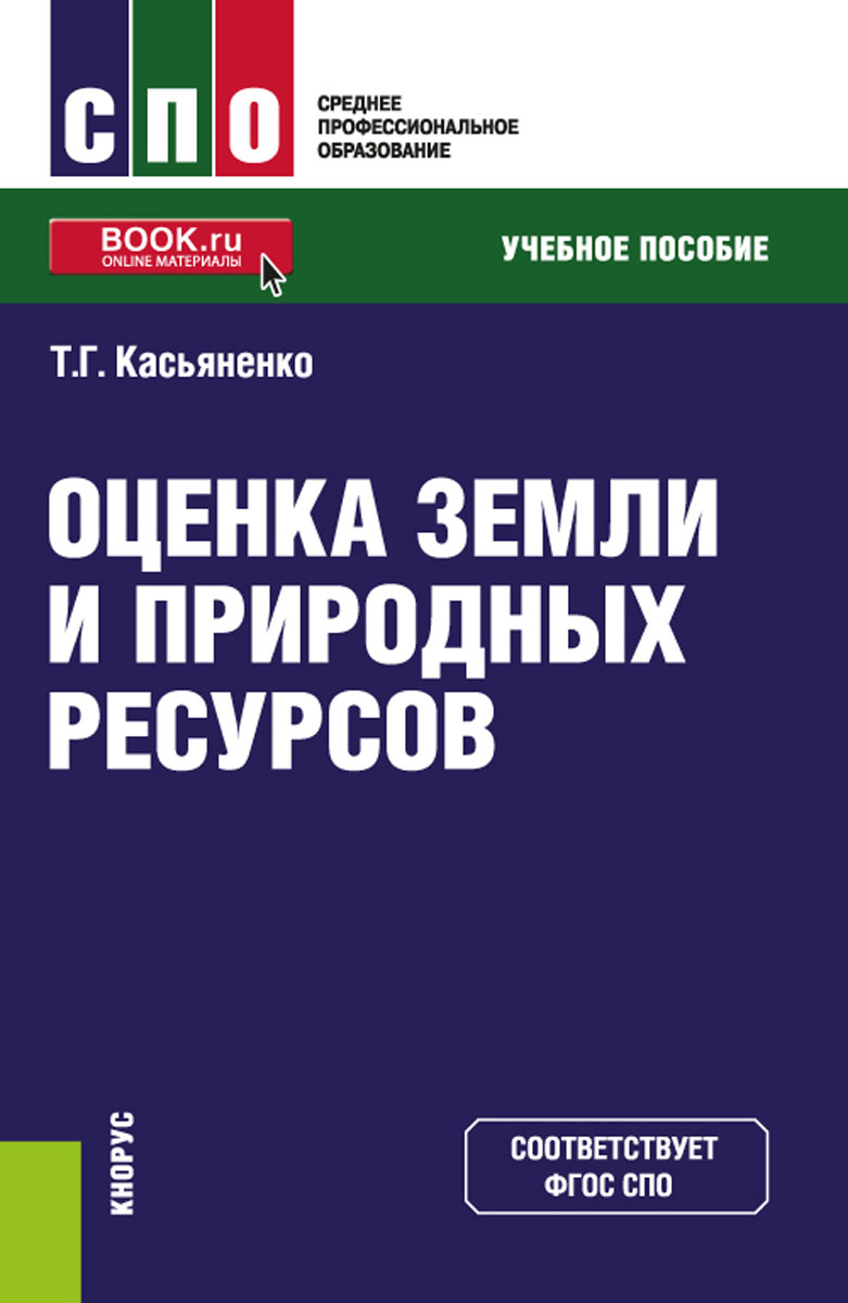 Оценка земли и природных ресурсов. Учебное пособие | Касьяненко Татьяна Геннадьевна