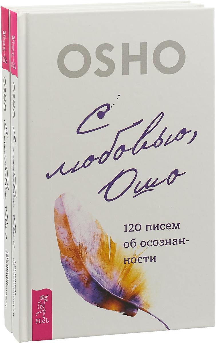 Ошо С любовью, Ошо. 120 писем об осознанности (комплект из 2 книг) ошо 3 шага к осознанности