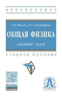 Павлов С.В. и др. Общая физика. Сборник задач