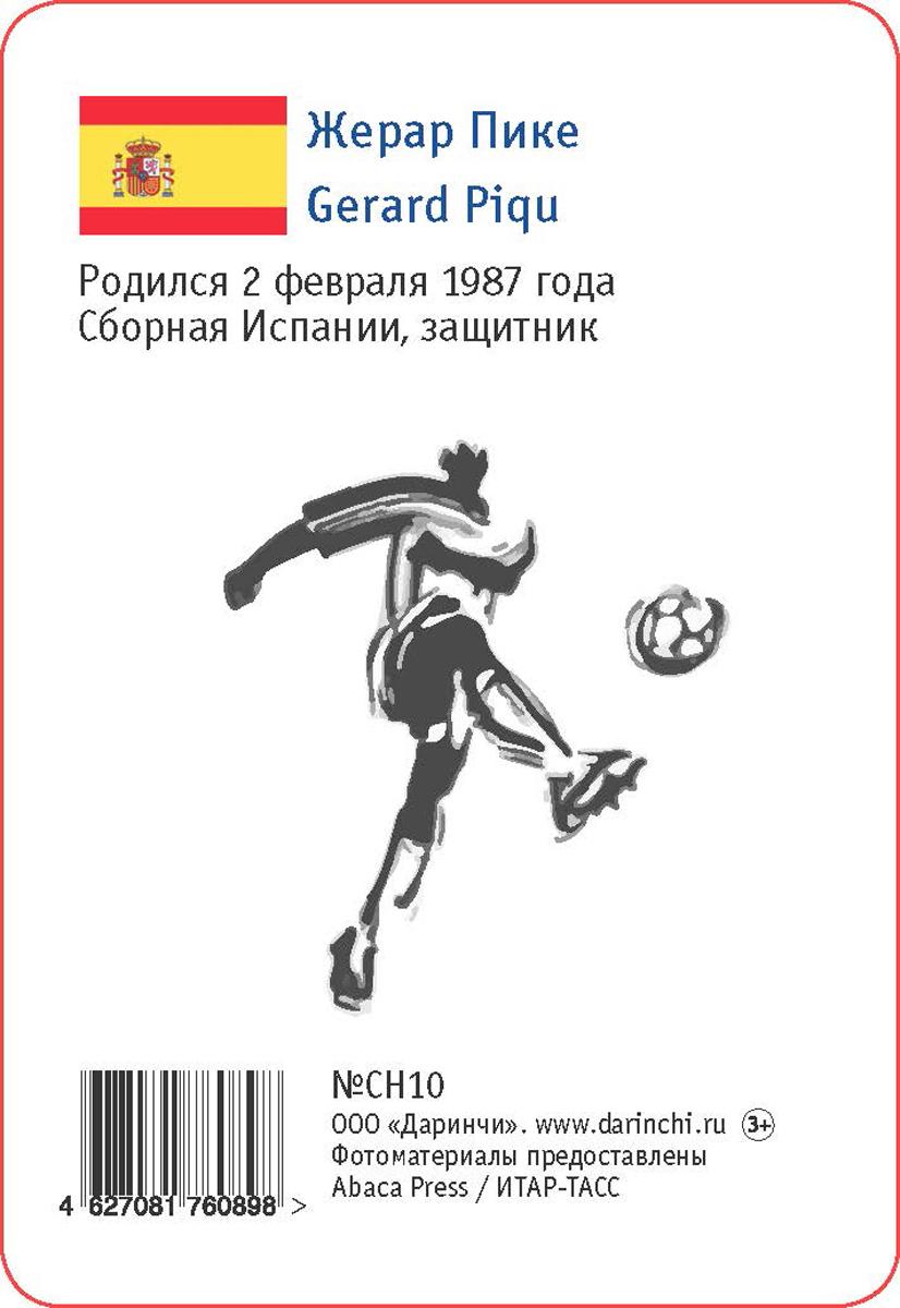 Футбольная карточка №10 Даринчи