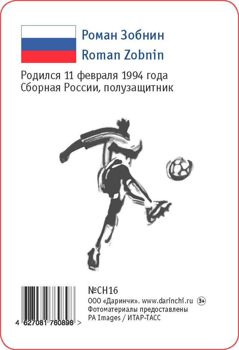 Футбольная карточка №16 Даринчи