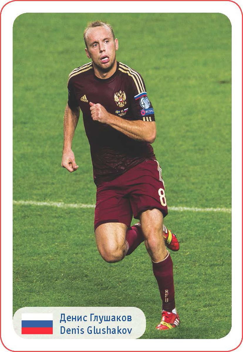 Футбольная карточка №20 Даринчи Денис Глушаков цена