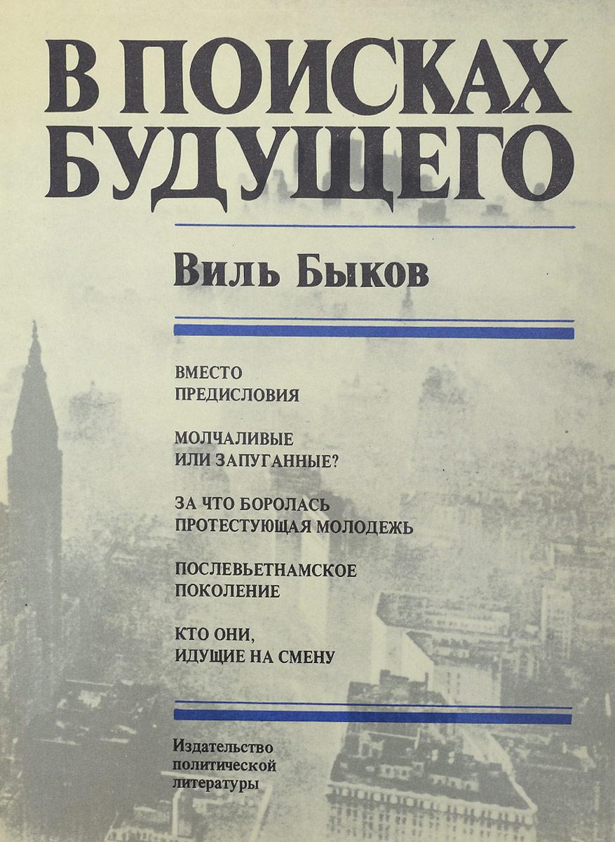 Виль Быков В поисках будущего самарина м явись осуществись россия андрей белый в поисках будущего