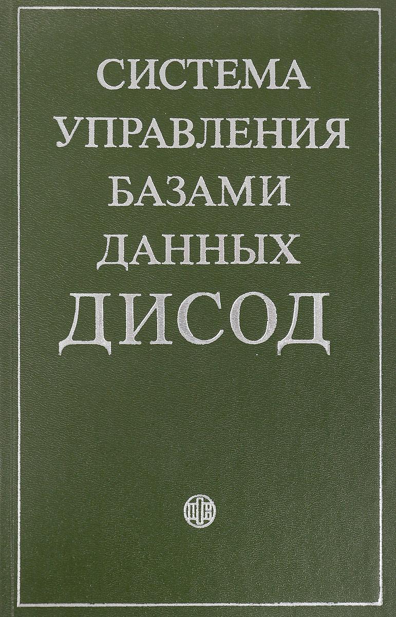 Е.С.Броневщук Система управления базами данных ДИСОД