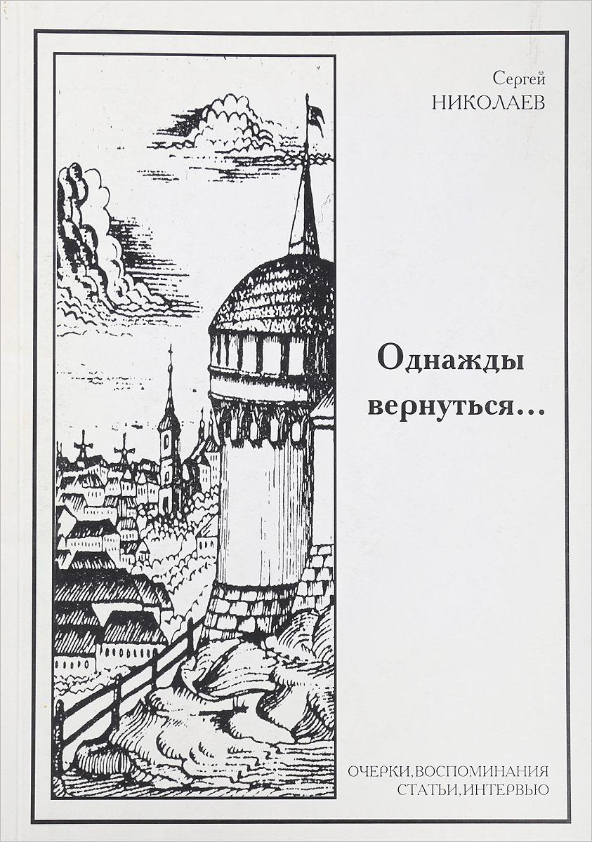 Сергей Николаев Однажды вернуться…