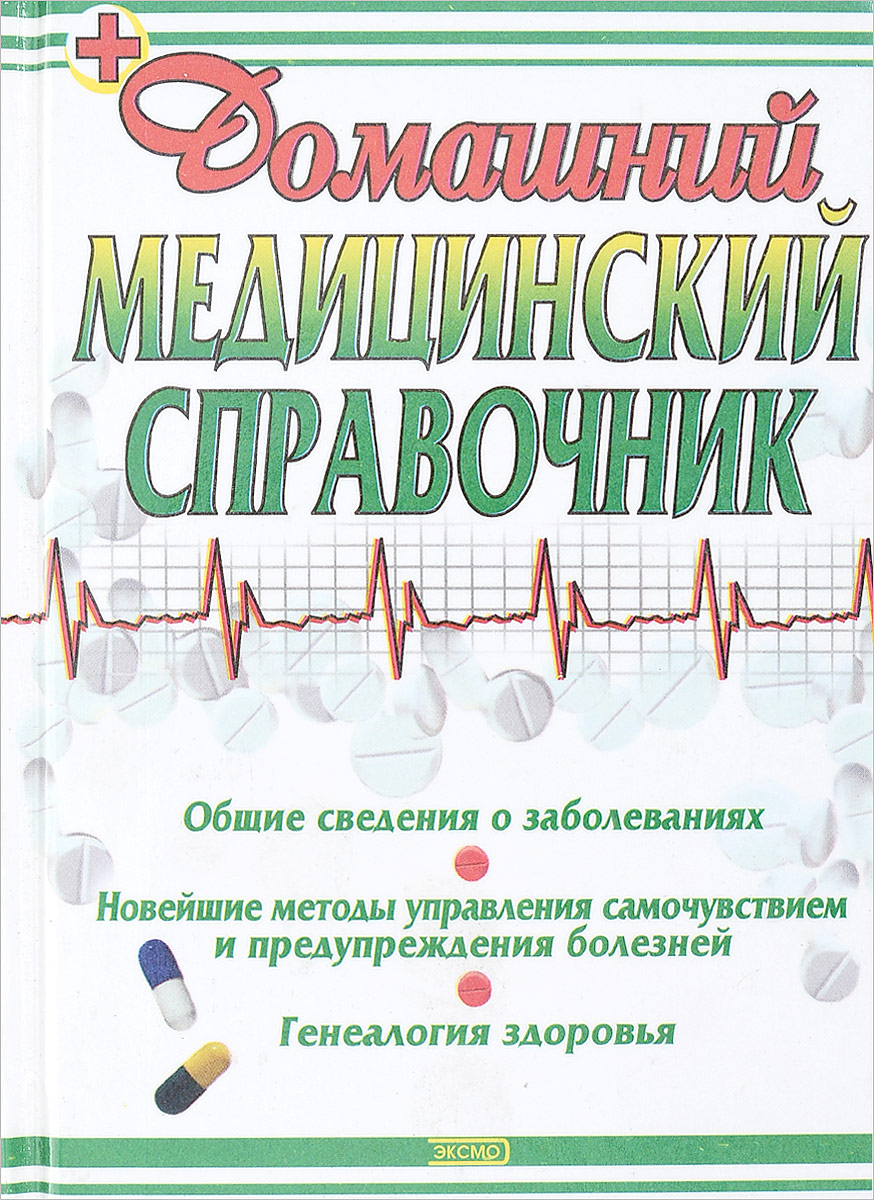 Нельсон-Андерсон Д.Л. Домашний медицинский справочник