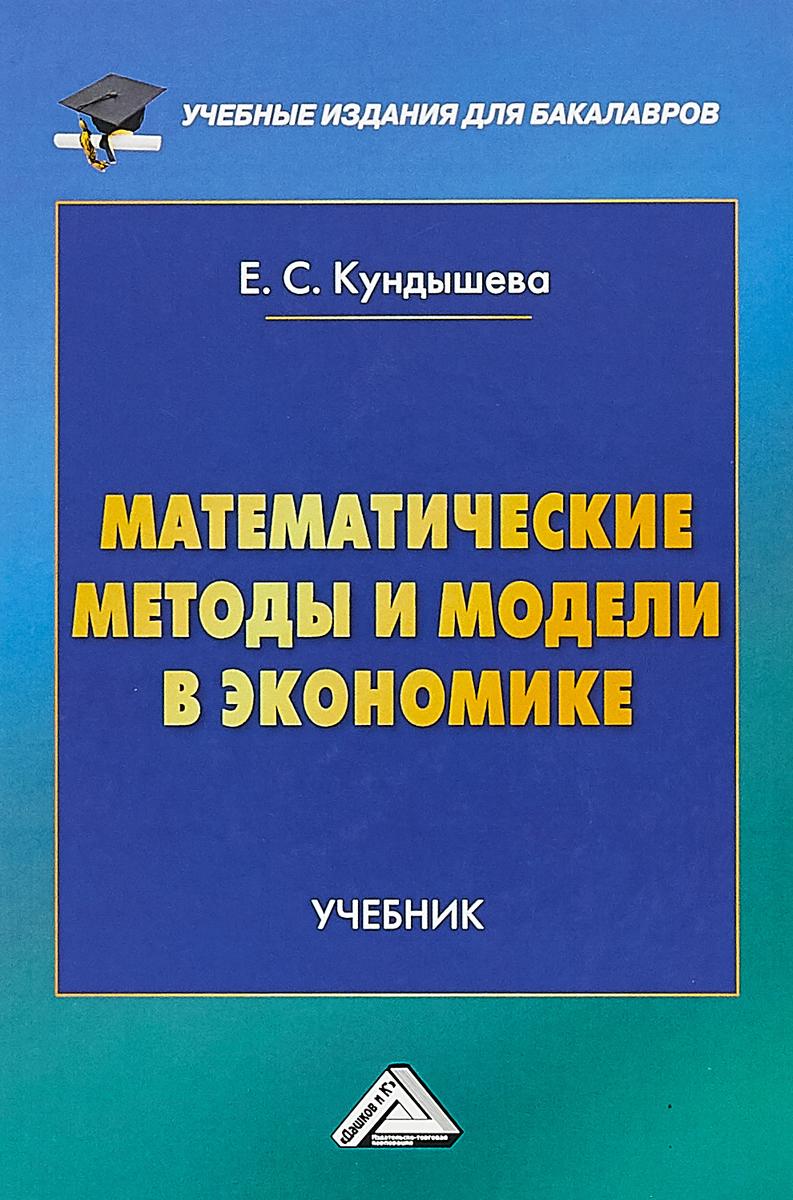 Е. С. Кундышева Математические методы и модели в экономике. Учебник экономико математические исследования математические модели и информационные технологии