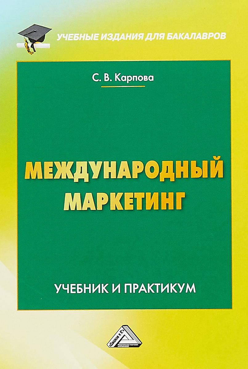 С. В. Карпова Международный маркетинг. Учебник и практикум для бакалавров