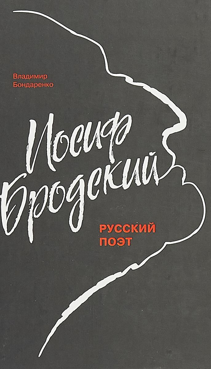 Владимир Бондаренко Иосиф Бродский. Русский поэт