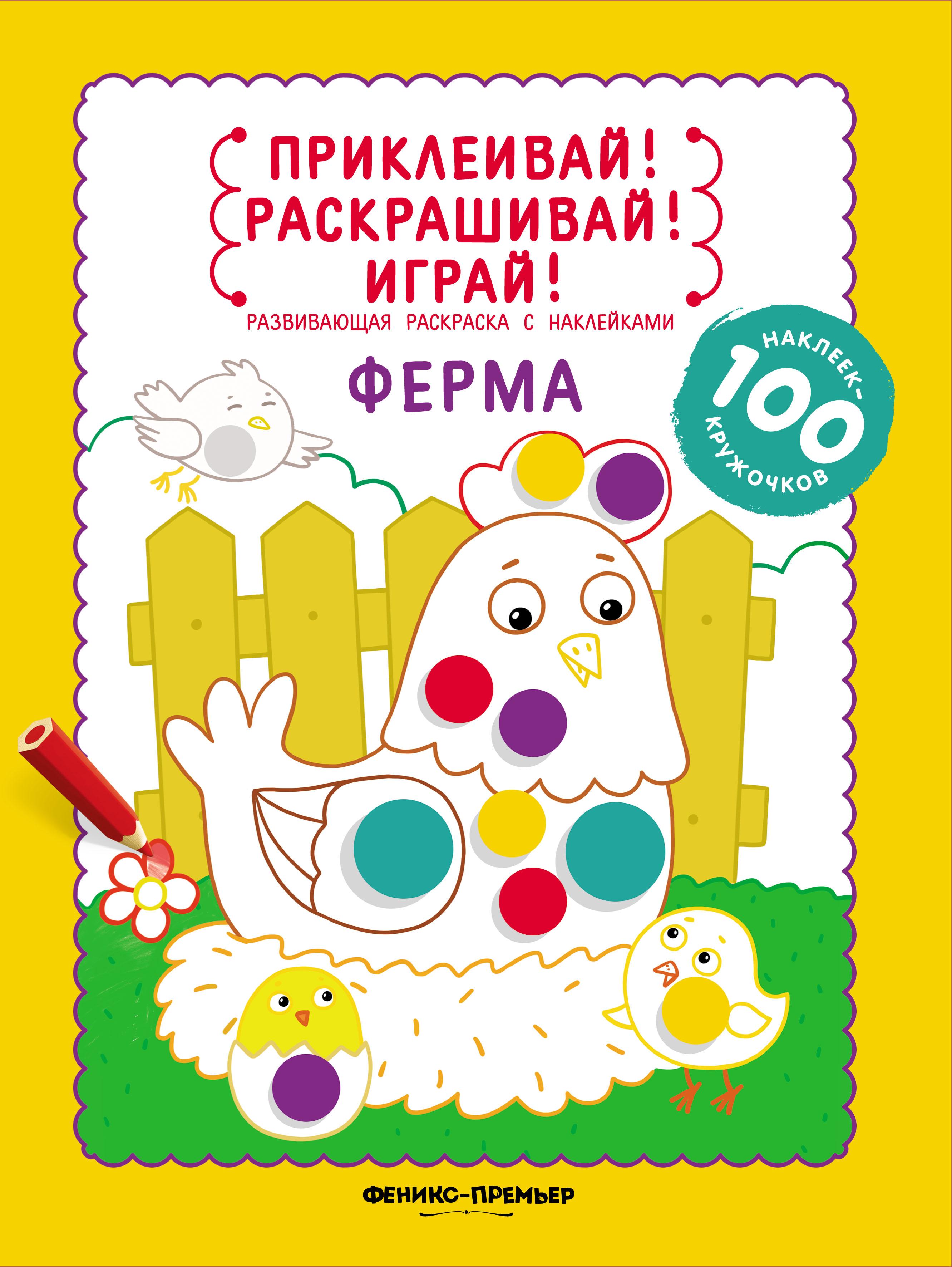 Ю. Разумовская Ферма. Книжка-раскраска (+ наклейки)