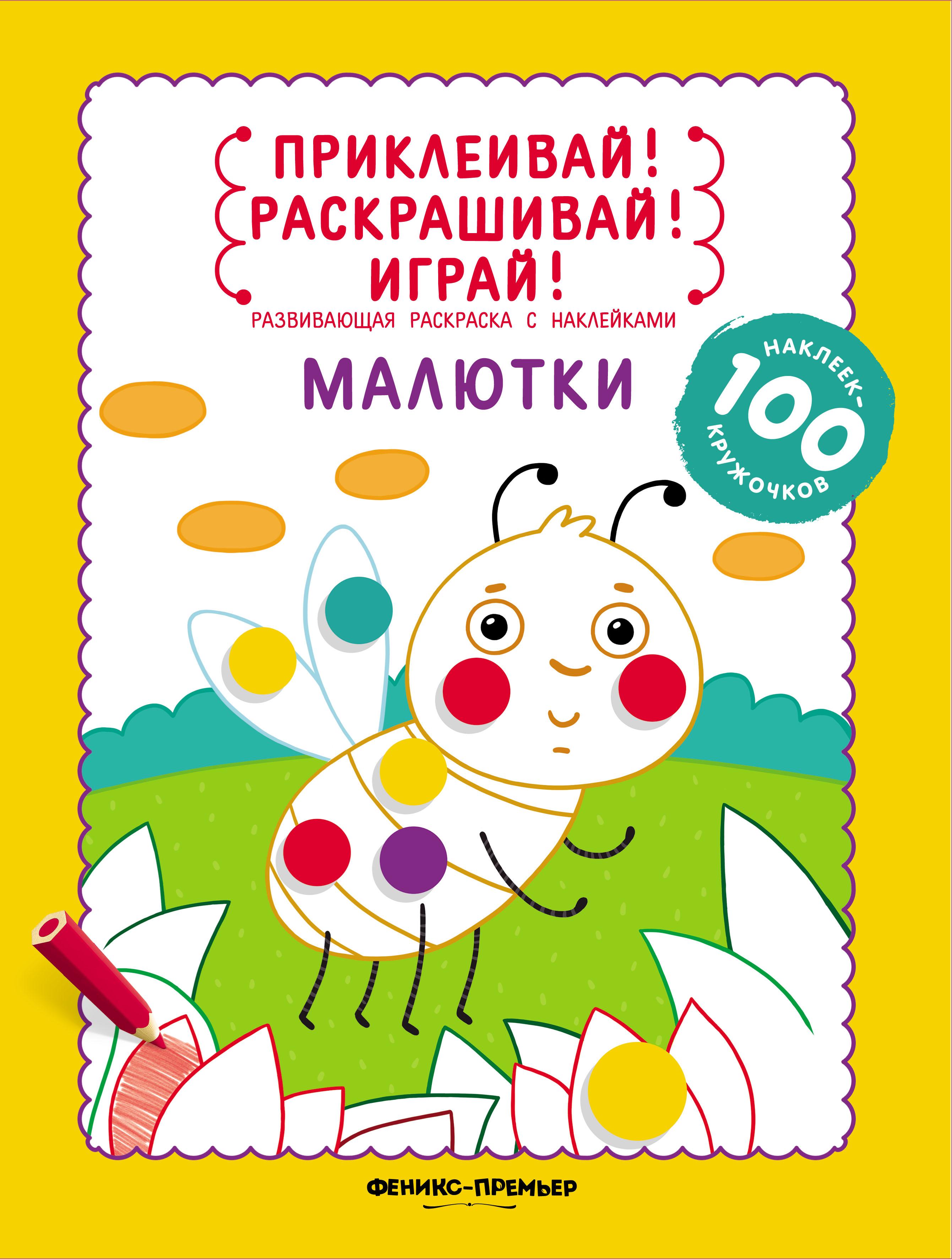 Ю. Разумовская Малютки. Книжка-раскраска (+ наклейки)