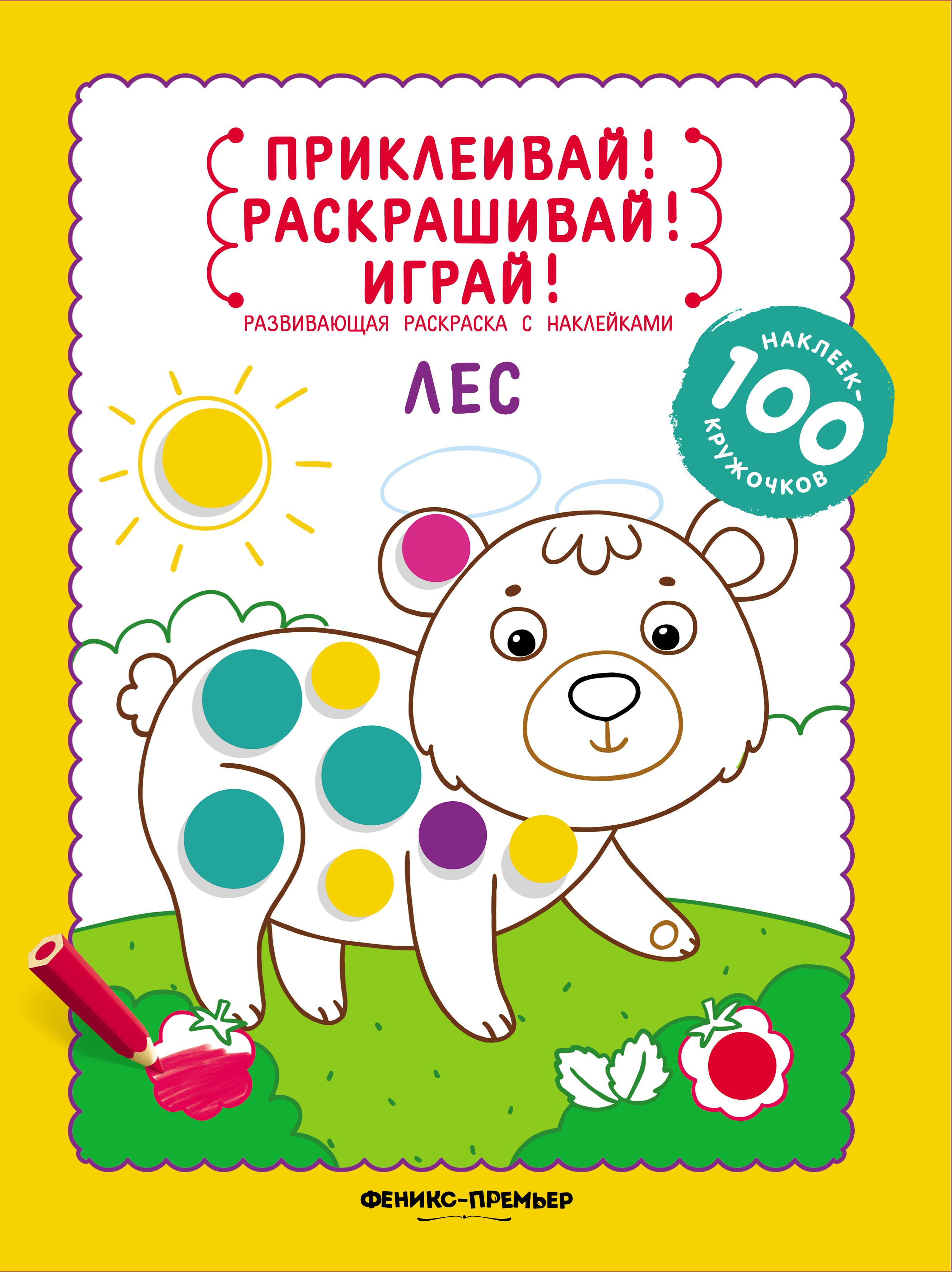 Ю. Разумовская Лес. Книжка-раскраска (+ наклейки)