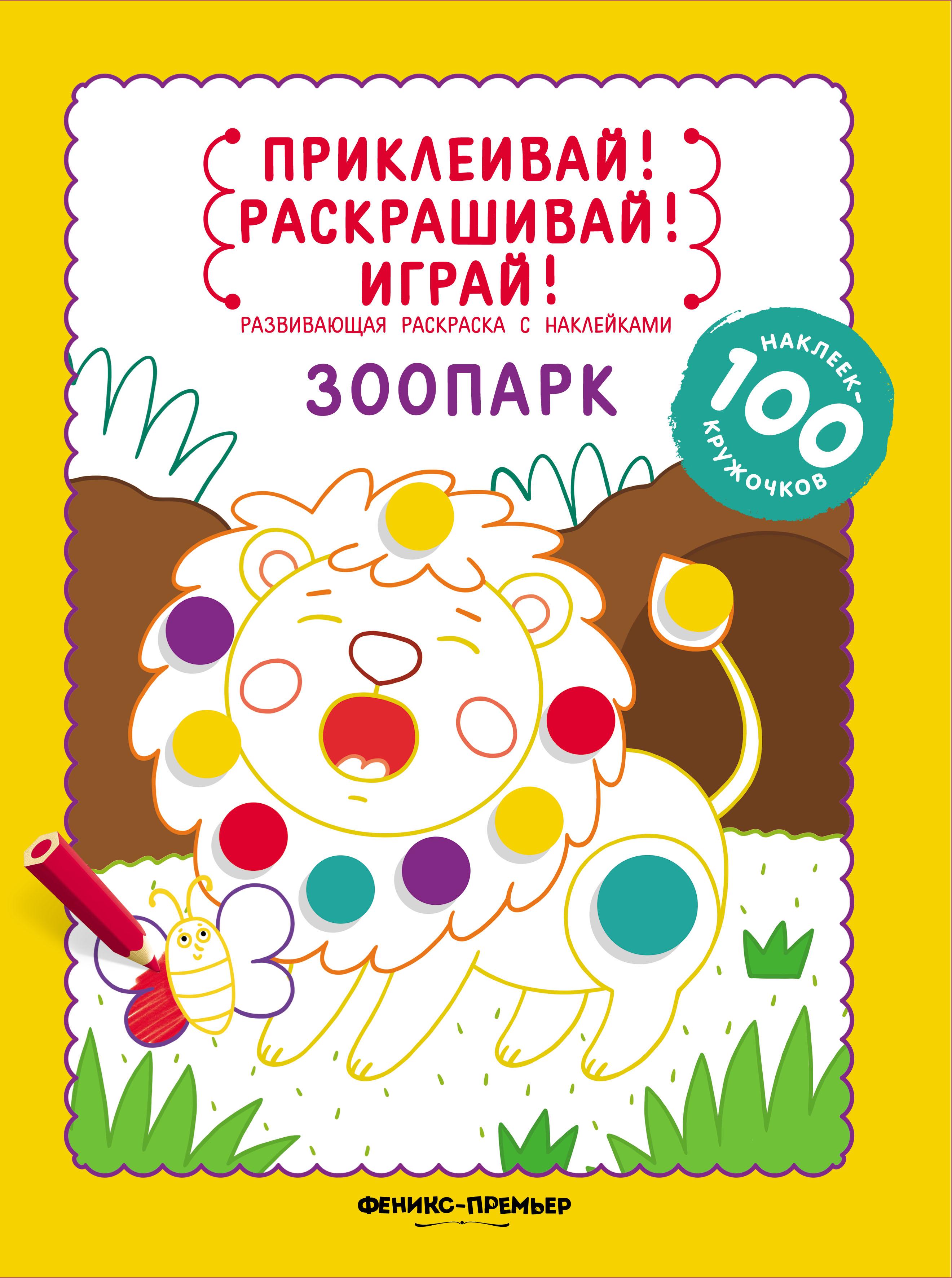 Ю. Разумовская Зоопарк. Книжка-раскраска (+ наклейки)