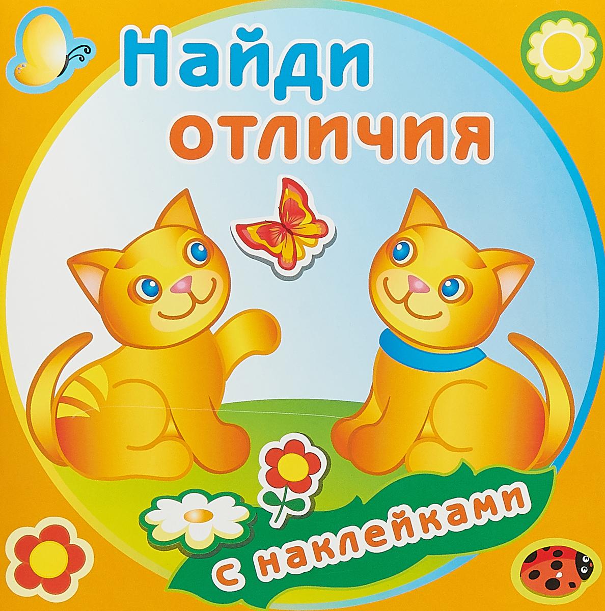 Забавные котята. Найди отличия (+ наклейки) москаева с худ найди отличия веселые затеи выпуск 1
