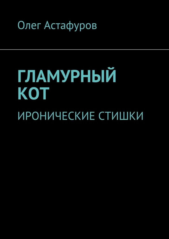 иронические стихи это один лидеров россии