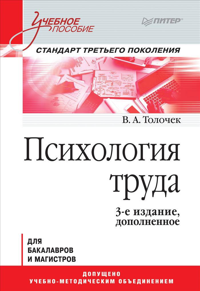 В. Толочек Психология труда. Учебное пособие психология труда учебник