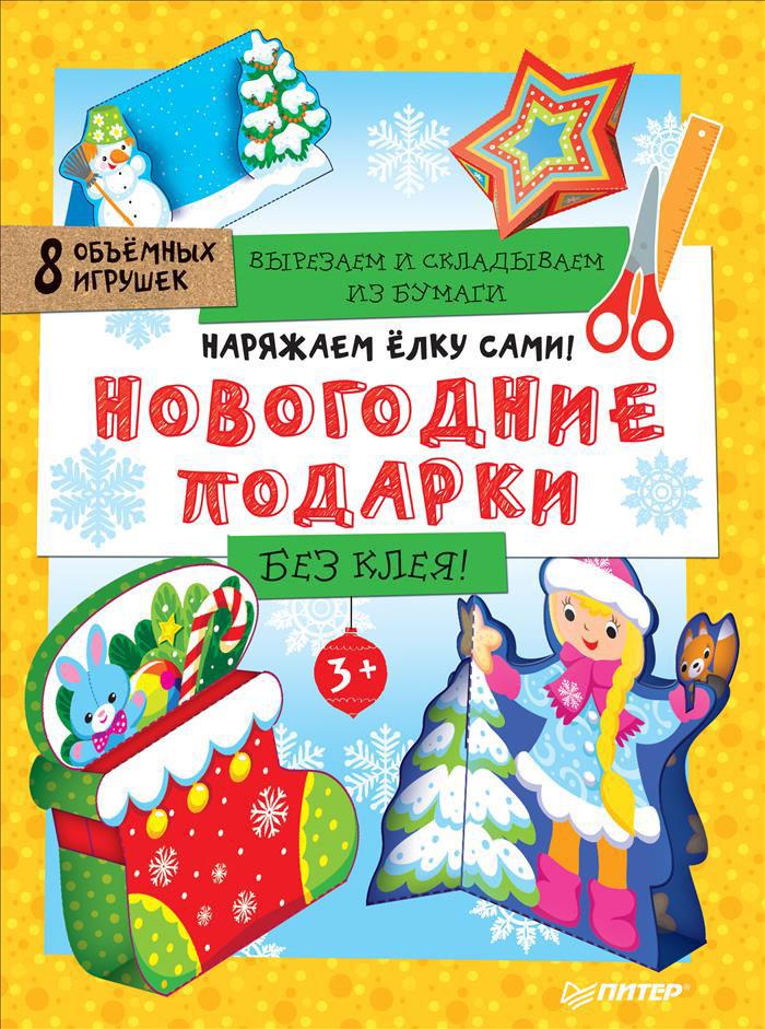 Наряжаем елку сами! Новогодние подарки. Вырезаем и складываем из бумаги. Без клея! 8 объемных игрушек цена