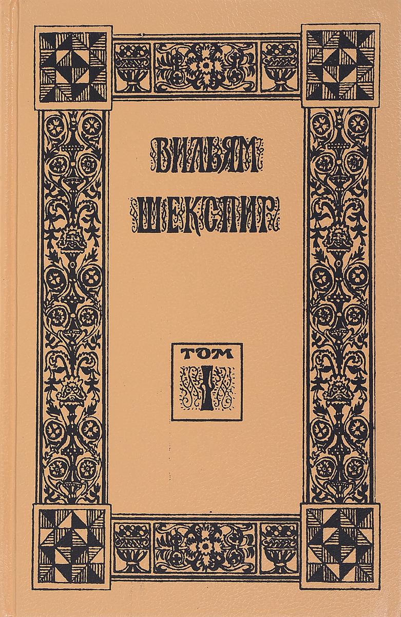 Ред. Ян Юа В. Шекспир. Собрание сочинений. Том 1 парфюмерия юа подделка