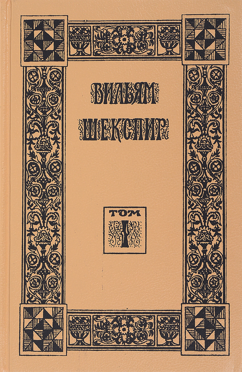 Ред. Ян Юа В. Шекспир. Собрание сочинений. Том 1 карандаш юа