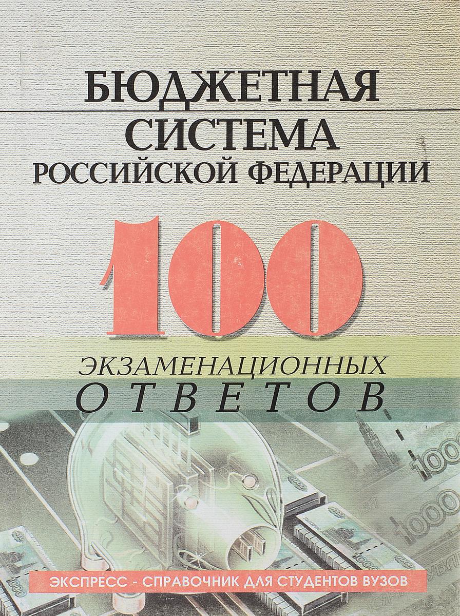 Т.Г.Зайнуллина Бюджетная система РФ.100 экзаменационных ответов