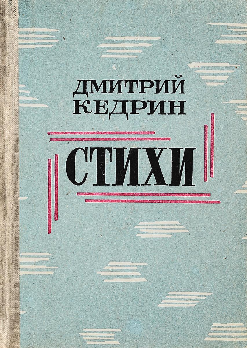 А.Морозов Д.Кедрин. Стихи