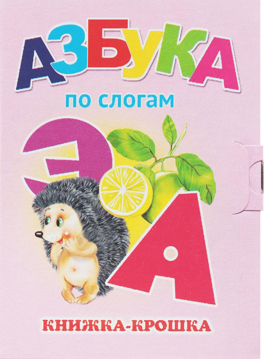 Фото - Азбука по слогам азбука по слогам кот