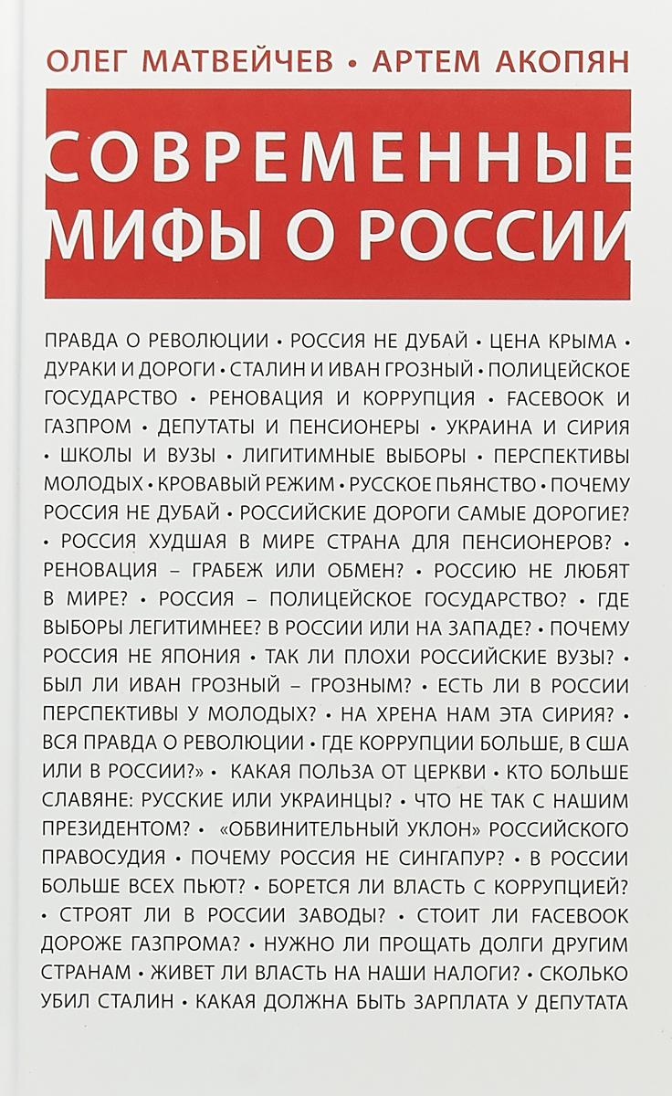 Олег Матвейчев, Артем Акопян Современные мифы о России