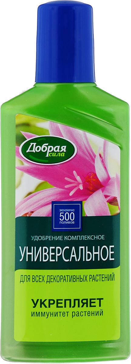 Жидкое комплексное удобрение Добрая Сила, универсальное, для комнатных и балконных растений, 250 мл