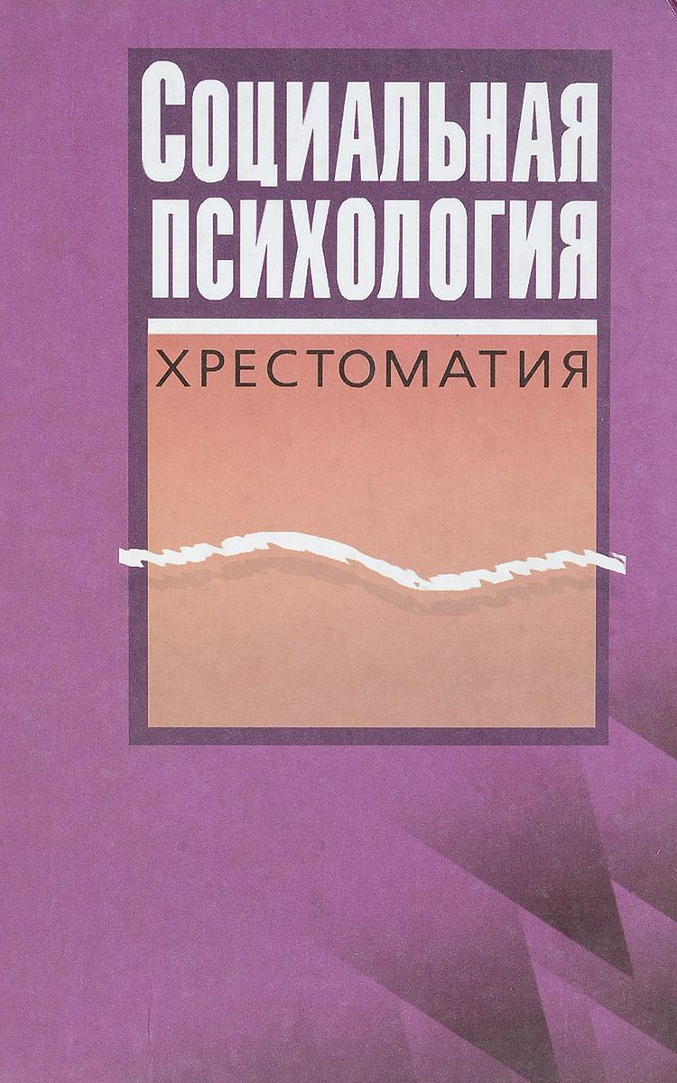 Е.П.Белинская Социальная психология.Хрестоматия