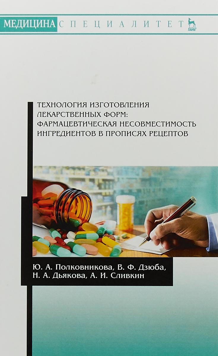 Технология изготовления лекарственных форм. Фармацевтическая несовместимость ингредиентов в прописях рецептов. Учебное пособие
