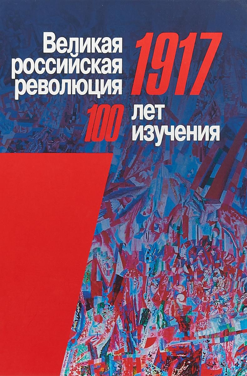 Великая российская революция 1917. Сто лет изучения