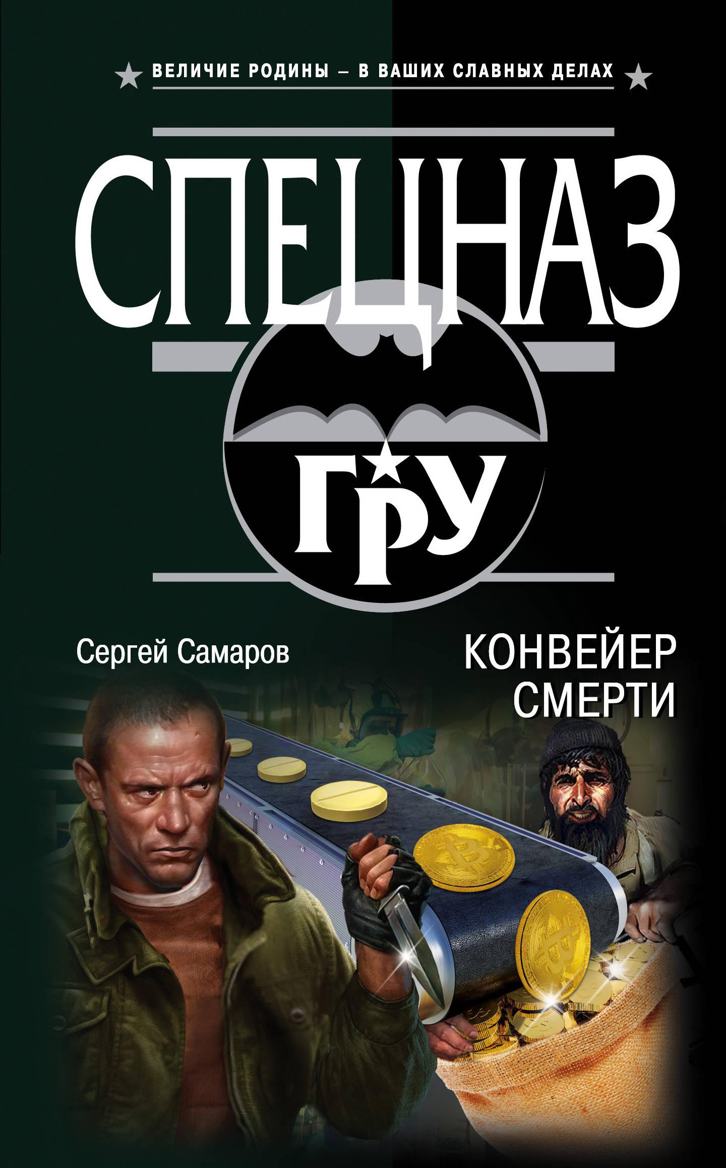 Сергей Самаров Конвейер смерти