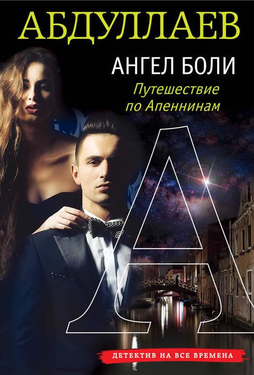 Чингиз Акифович Абдуллаев Ангел боли: Путешествие по Апеннинам