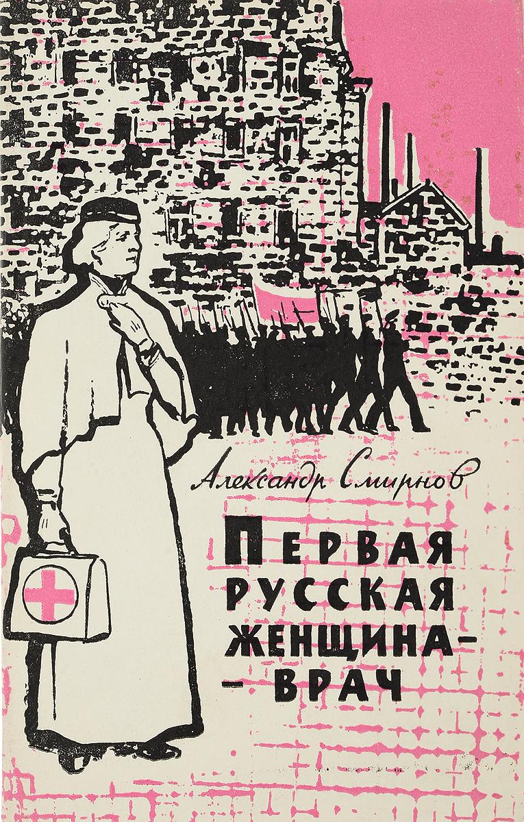 А.Смирнов Первая русская женщина-врач