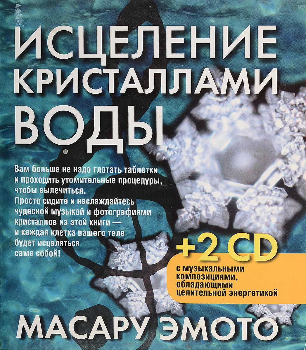 Масура Эмото Исцеление кристаллами воды (без CD)
