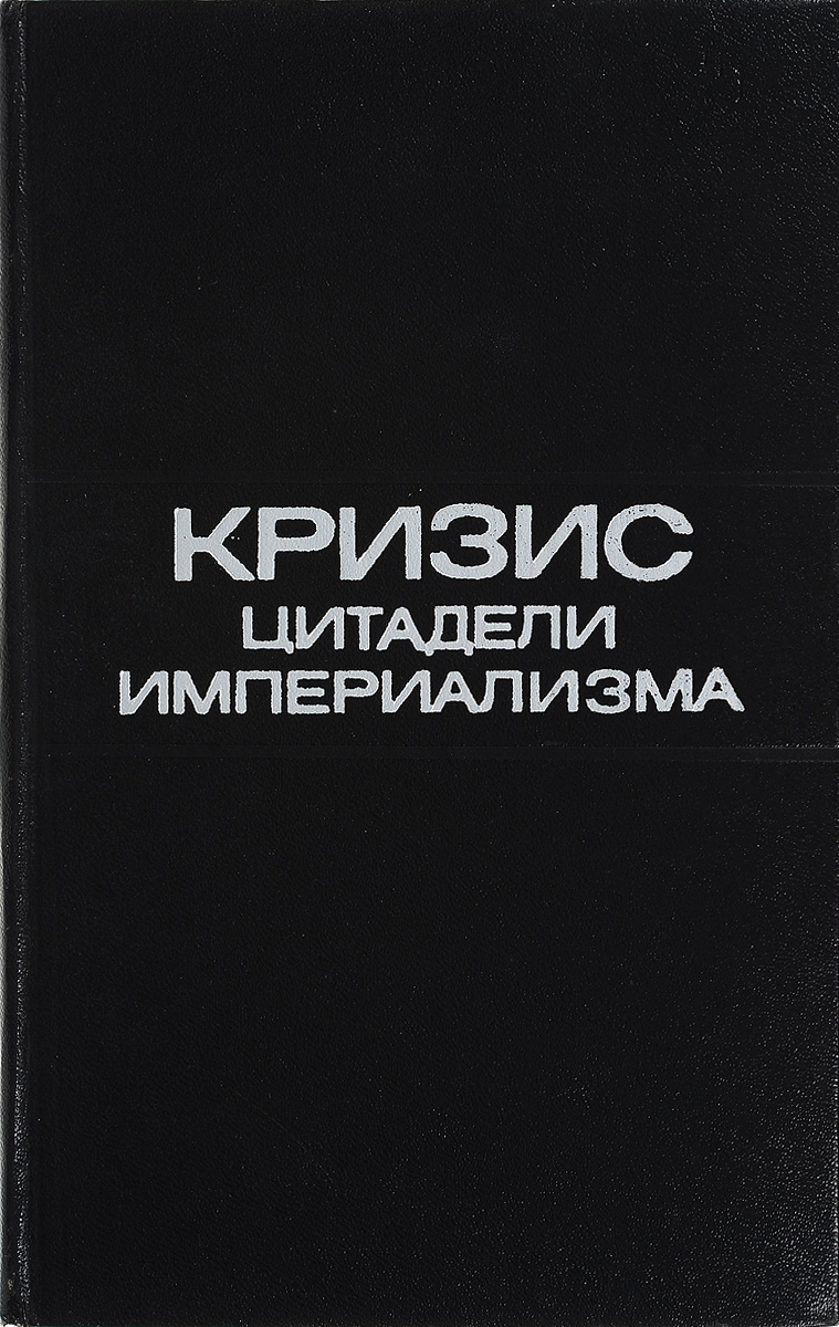 Ю.П.Смирнова Кризис цитадели империализма