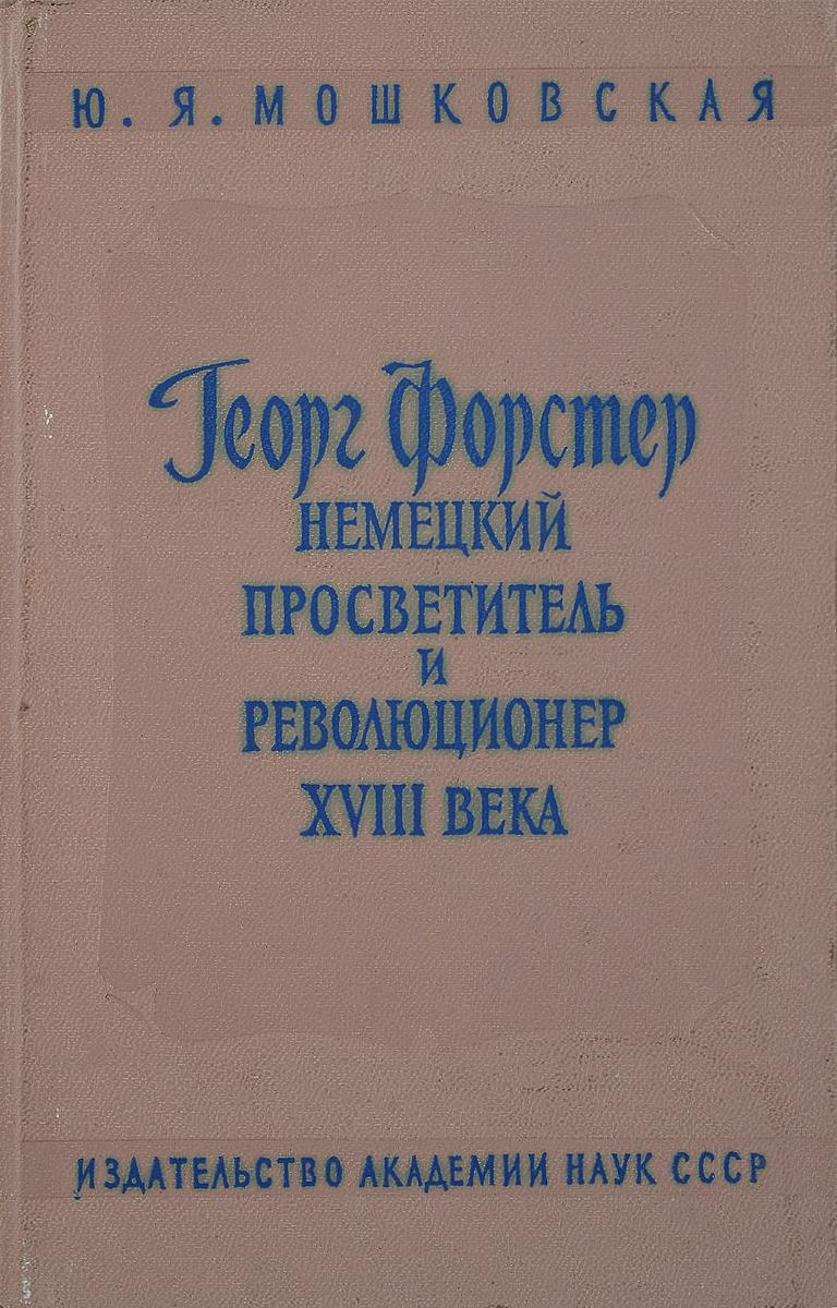 Мошковская Ю.А. Георг Форстер немецкий просветитель и революционер 18 века
